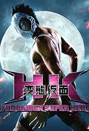 HK: Forbidden Super Hero (2013)