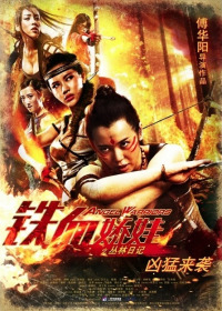 Angel Warriors (2013)
