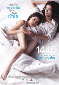 1448 Love Among Us (2014)