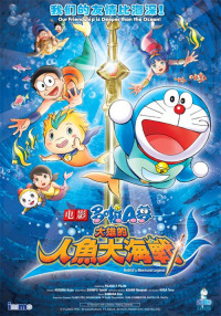 Doraemon the Movie: Nobita&#39s Mermaid Legend (2010)