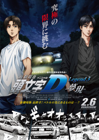 New Initial D the Movie: Legend 3 - Dream (2016)