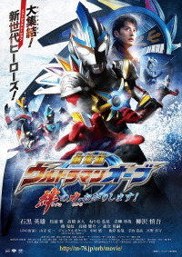 Ultraman Orb the Movie: I&#39m Borrowing the Power of Your Bonds! (2017)