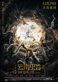 Mojin: The Worm Valley (2018)